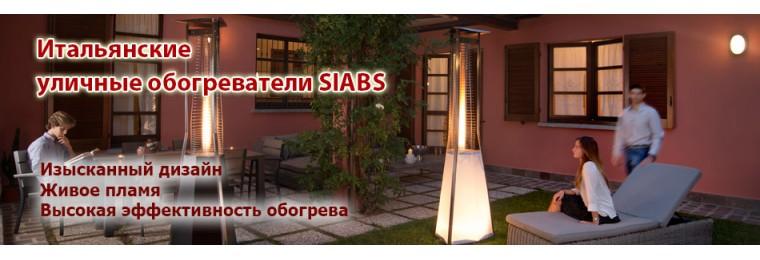Газовые обогреватели SIABS